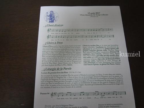 ノートルダム大聖堂讃美歌