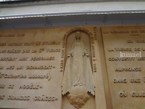 パリ 奇跡のメダイ教会