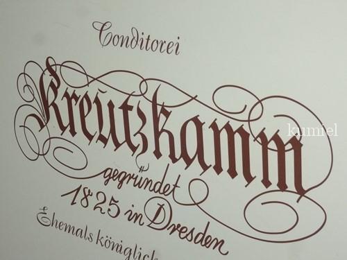 ドイツミュンヘン カフェクロイツカム