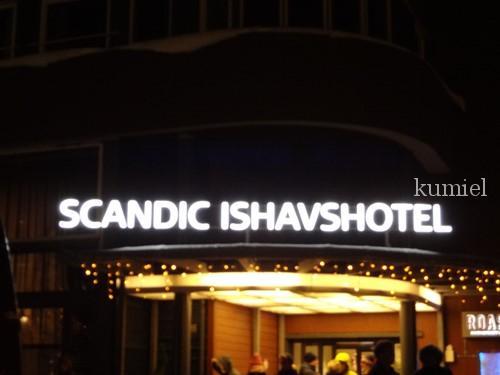 スカンディックホテル