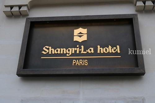 パリシャングリラホテル