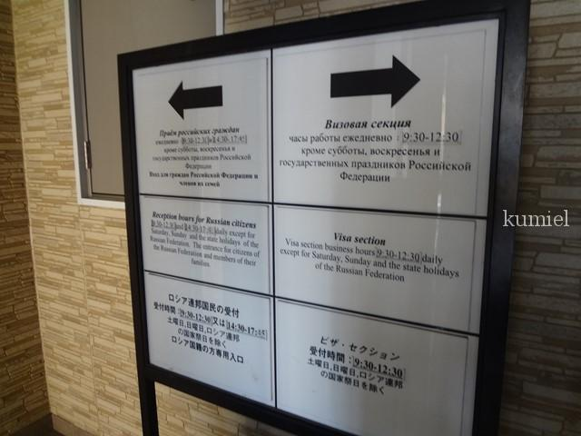 ロシア大使館ビザ申請