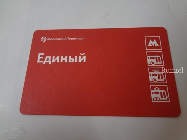 ロシアモスクワ市内アクセス