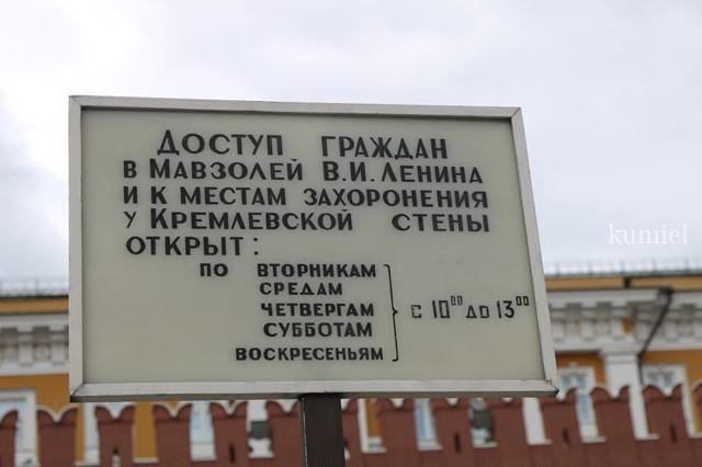 モスクワレーニン廟